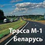 """Трасса М-1 """"Беларусь"""". Платный участок."""