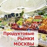 Продуктовые рынки Москвы