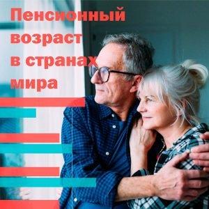Пенсионный возраст в странах мира