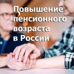 Таблица повышения пенсионного возраста в России
