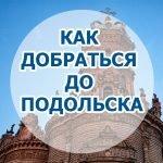 Как доехать до Подольска из Москвы. Как добраться на электричке