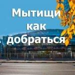 Как доехать до Мытищи из Москвы