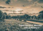 Парк Горького Как Добраться в Москве