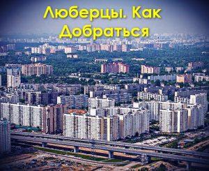 как доехать из москвы до люберец на метро