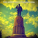 Калининград как добраться поездом, на автобусе