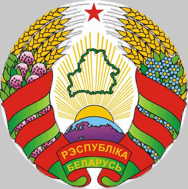 герб Беларусь