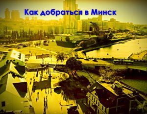 Как добраться в Минск
