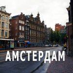 Как добраться в Амстердам дешево