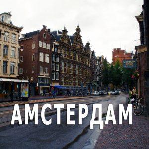 Как добраться в Амстердам