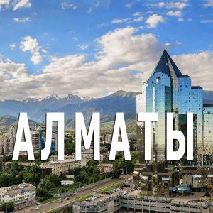 Как добраться до Алматы