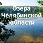 10 лучших озер Челябинской области