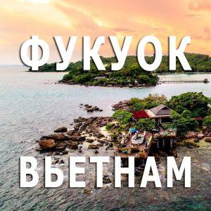 Остров Фукуок Вьетнам: как добраться дешево